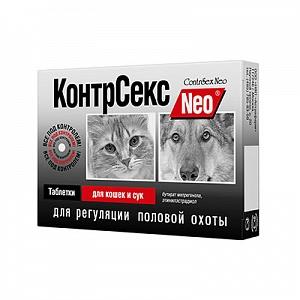 контр секс нео таблетки для кошек и сук